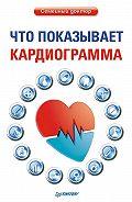 Оксана Салова - Что показывает кардиограмма