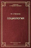 Владислав Бачинин - Социология
