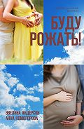 Анна Комогорова -Буду рожать! Сборник рассказов и новелл