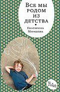 Екатерина Вадимовна Мурашова -Всемы родом издетства