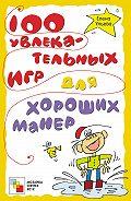 Елена Ульева - 100 увлекательных игр для хороших манер