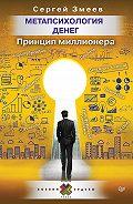 Сергей Змеев -Метапсихология денег. Принцип миллионера