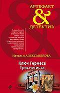 Наталья Александрова - Ключ Гермеса Трисмегиста