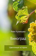Лиен Кузнецова -Цветочные истории. Виноград