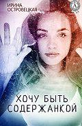 Ирина Островецкая -Хочу быть содержанкой