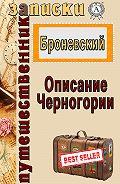 В. Б. Броневский - Описание Черногории