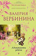 Валерия Вербинина - Адъютанты удачи