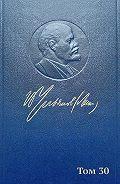 Владимир Ильич Ленин - Полное собрание сочинений. Том 30. Июль 1916 – февраль 1917