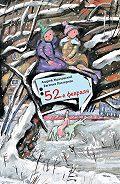 Евгения Пастернак -52-е февраля