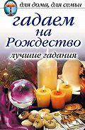 Ирина Зайцева -Гадаем на Рождество. Лучшие гадания