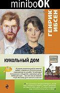Генрик Ибсен -Кукольный дом