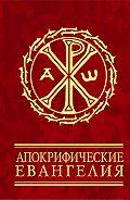 Сборник -Апокрифические евангелия
