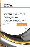 Юрий Асеев -Россия накануне очередного мирового кризиса. Учебное пособие