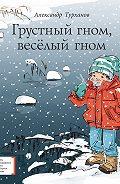 Александр Турханов -Грустный гном, весёлый гном