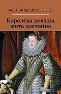 Александр Всполохов -Королева должна жить достойно