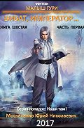 Юрий Москаленко -Малыш Гури. Книга шестая. Часть первая. Виват, император…