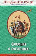 Народное творчество -Сказания о богатырях. Предания Руси