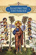 Татьяна Копяткевич -Благочестие апостольское. О благочестии и жизни христианской по «Постановлениям святых апостолов»