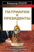 Владимир Бушин - Патриархи и президенты