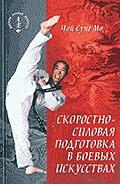 Чой Сунг Мо -Скоростно-силовая подготовка в боевых искусствах