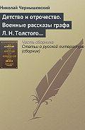 Николай Чернышевский -Детство и отрочество. Военные рассказы графа Л. Н. Толстого (статья)