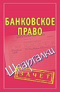 Мария Кановская -Банковское право. Шпаргалки