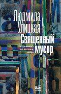 Людмила Улицкая -Священный мусор. Поднимаясь по лестнице Якова (сборник)
