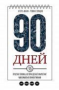 Роман Земцов -90 дней. Простая техника, которая делает маркетинг максимально эффективным