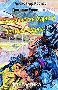 Григорий Родственников -Космические будни иземные чудеса