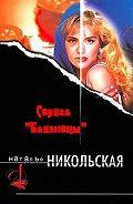 Наталья Никольская - Грязная кровь
