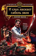 Сергей Зверев - И слух ласкает сабель звон