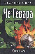 Сборник -Че Гевара