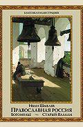 Иван Шмелев - Православная Россия. Богомолье. Старый Валаам (сборник)
