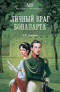 Ольга Игоревна Елисеева - Личный враг Бонапарта