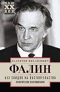 Валентин Фалин - Без скидок на обстоятельства. Политические воспоминания