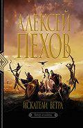 Алексей Юрьевич Пехов -Искатели ветра