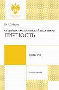 Юлия Зайцева -Общий психологический практикум. Личность