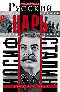 Алексей Кофанов - Русский царь Иосиф Сталин