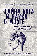 Юджин Д'Аквили - Тайна Бога и наука о мозге. Нейробиология веры и религиозного опыта