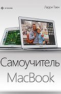 Ларри Твен -Самоучитель MacBook