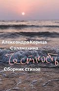 Александра Корица Саламахина - Честность. Сборник стихотворений