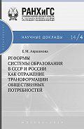 Елена Авраамова - Реформы системы образования в СССР и России как отражение трансформации общественных потребностей