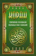 Владимир Кевхишвили -Коран. Стихотворное переложение избранных глав и знамений