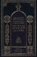 Митрополит Макарий -Период самостоятельности Русской Церкви (1589-1881). Патриаршество в России (1589-1720). Отдел первый: 1589-1654