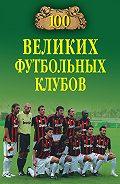 Владимир Малов -100 великих футбольных клубов