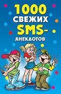 Юлия Кирьянова - 1000 свежих sms-анекдотов