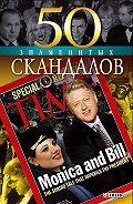 Оксана Очкурова -50 знаменитых скандалов