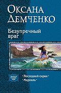 Оксана Демченко -Безупречный враг