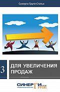 Сборник статей -Для увеличения продаж (сборник)
