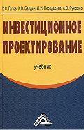 Роман Голов -Инвестиционное проектирование